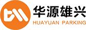 天马华源停车设备(北京)有限公司